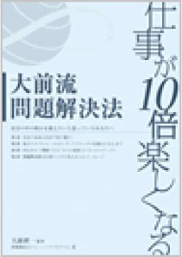 小冊子「大前流問題解決法」