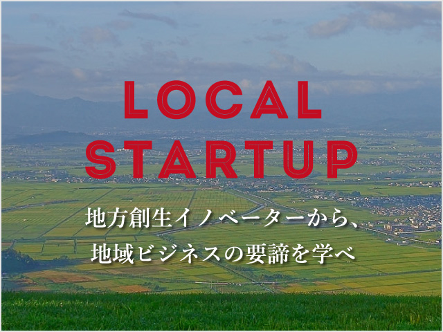 LOCAL STARTUP