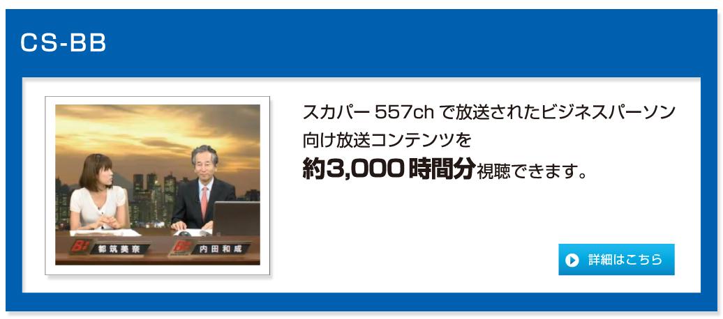 BBT557チャンネルCS-BBサービス