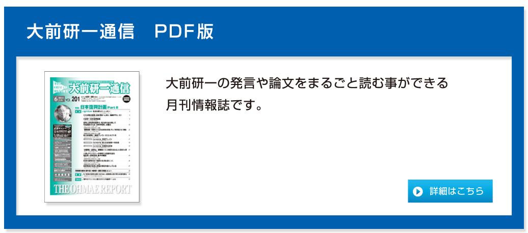 大前研一通信 PDF