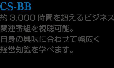 BBT557ch