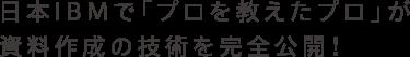 日本IBMで「プロを教えたプロ」が資料作成の技術を完全公開!